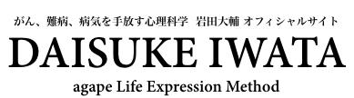治癒力を引き出す専門家| 岩田大輔 公式サイト